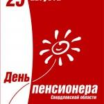 Североуральцев приглашают отметить День пенсионера