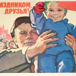 Вспомните, как праздновали Первомай в Североуральске. Пусть ваш малыш его нарисует! Конкурс