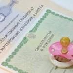 Заявления от североуральцев на выплату 20000 рублей из средств материнского капитала начнут принимать с 5 мая