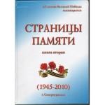 Североуральская библиотека приглашает на юбилей книги