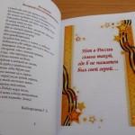 Как в Североуральске презентовали народную книгу