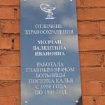 Коллектив поликлиники Кальи благодарит посельчан за участие в сборе средств на мемориальную доску