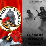 В Североуральске открыт сбор средств на выпуск книги «Солдаты Великой Победы»