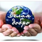 В Североуральске начнет работу школа волонтерства