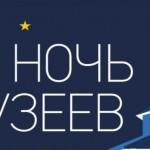 В Североуральске пройдет очередная «Ночь музеев»