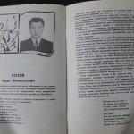 В библиотеку Североуральска привезли первый экземпляр сборника стихов Ивана Котова