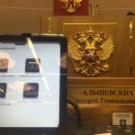 Блог. Андрей Альшевских: О первом месяце в Госдуме