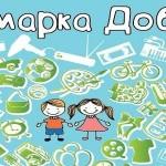 В Североуральске пройдет благотворительная ярмарка добра