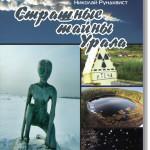 В Североуральске презентуют новую книгу Николая Рундквиста