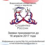 Североуральские студентки могут принять участие во Всероссийском конкурсе «Студентка России-2017»