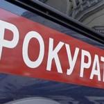 Прокуратура Североуральска. Блог:
