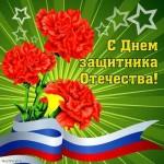 Североуральцев - с Днем защитника Отечества!