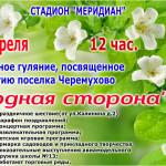 В эти выходные Черемухово отпразднует 70-летие. ПРОГРАММА МЕРОПРИЯТИЙ