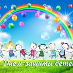 Цветы жизни. В День защиты детей пройдет праздничная программа