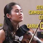 Открытие сезона виртуальных концертов в центральной городской библиотеке