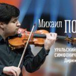 Библиотека приглашает североуральцев на виртуальные концерты