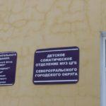 Врач Галина Гаева обращается к администрации больницы, депутатам, представителям Минздрава, Роспотребнадзора - по поводу инфекционного отделения