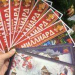 Купи лотерейный билет - начни новую жизнь с нового года!