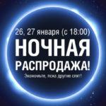 ВСевероуральске пройдет Грандиозная «Ночная распродажа» техники иэлектроники соскидками до50%!<span>Реклама</span>