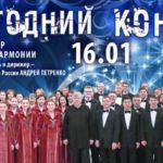 Библиотека приглашает североуральцев на виртуальный концерт