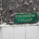 """Табличка на месте, самого стола давно нет. Фото6 Константин Бобылев, """"В каждый дом""""."""