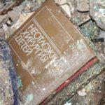 """Медицинская литература была брошена. Фото: Константин Бобылев, """"В каждый дом""""."""