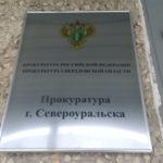Зампрокурора Североуральска ударил в лицо прокурора. И был за это оштрафован