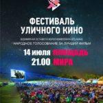 Североуральск присоединится к Всемирному фестивалю уличного кино