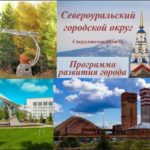 Авиация (три вида!), трамвай-поезд, Кумба и тысячи рабочих мест: представляем вам программу развития Североуральска
