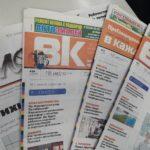 Впервые три газеты издательской группы «ВК-Медиа» вошли в топ-лист самых цитируемых СМИ области