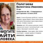 В Североуральске продолжаются поиски 79-летней Валентины Полетаевой. Родственникам очень нужна помощь волонтеров!