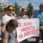 В Ивделе завтра пройдет трехчасовой (!) митинг против повышения пенсионного возраста