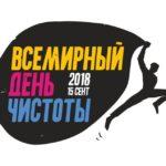 Жителей Североуральска приглашают присоединиться к акции
