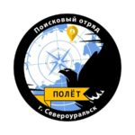 В Североуральске создан поисковый отряд