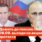 Блог. Алексей Навальный: «09.09. Дожить до пенсии. Общероссийская акция»