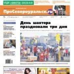 День шахтера в фотографиях; какой могла бы быть городская баня; как многодетным семьям получить 200 тысяч рублей - об этом и о многом другом в свежем номере газеты