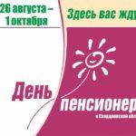 День пенсионера в Североуральске продлится месяц
